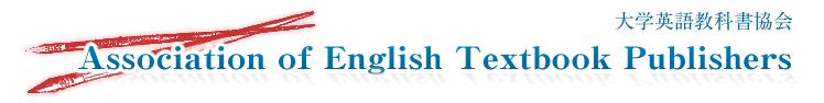 大学英語教科書協会